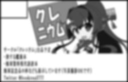 00008903_クレニウム.png