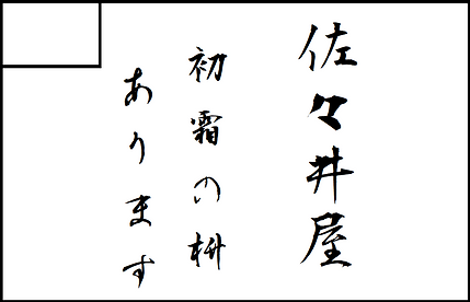 00008399_佐々井屋.png