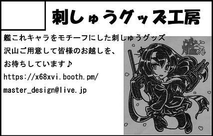 00008578_刺しゅうグッズ工房.png