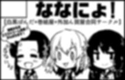 00008510_ななにょ!.jpg
