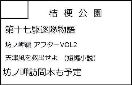 00008575_桔梗公園.png