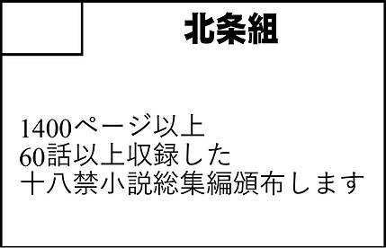 houjoutamotu_17_2020 - 北条保.png