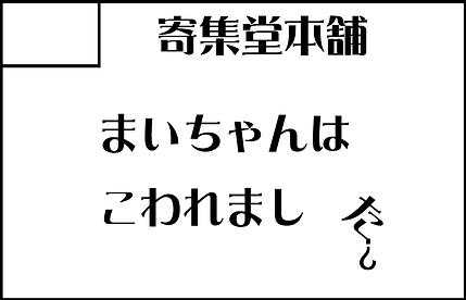 00008695_寄集堂本舗.png