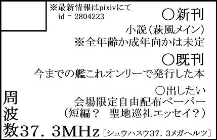 00008053_周波数37.3MHz.png