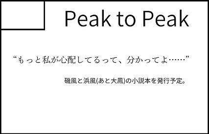 peaktopeak.png
