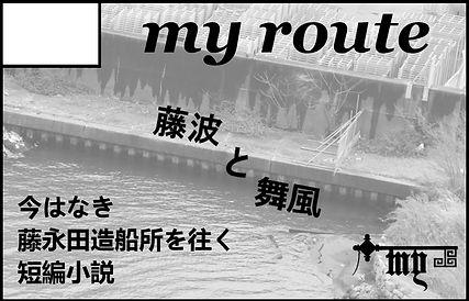 00008530_my route.jpg