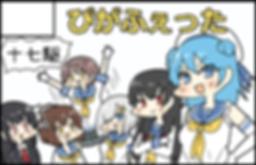 00008497_ぴがふぇった.png