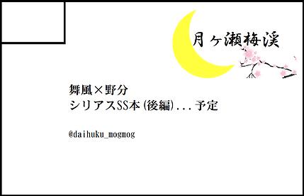 00008796_月ヶ瀬梅渓.png