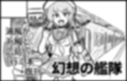 00008916_幻想の艦隊.png
