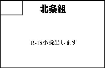00008054_北条組.png