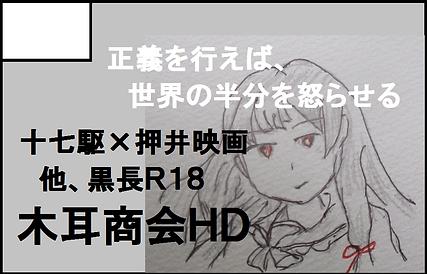 00008065_木耳商会HD.png