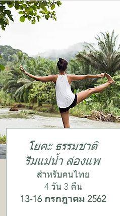 Thai spoken Yoga retreat, July 2019