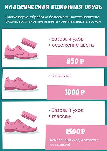 Прайс классическая кожаная обувь.jpg