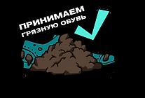 принимаем грязную обувь.png