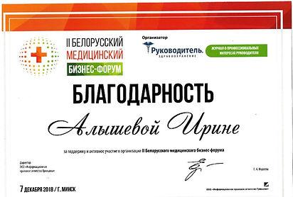 Благодарность_Беларусь.jpeg