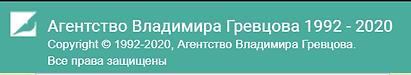 Гревцов.PNG