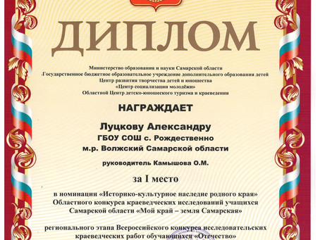 1 место в номинации «Историко-культурное наследие родного края»