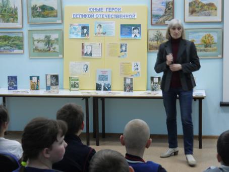 «Юные герои Великой Отечественной»
