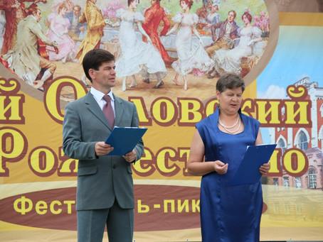 Летний Орловский бал в Рождествено
