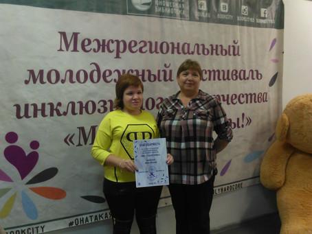 Фестиваль инклюзивного творчества молодежи «Мы – таланты»