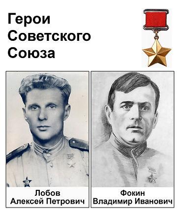 Герои Советского Союза сп Рождествено