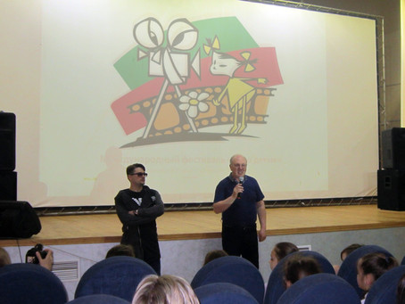 Международный кинофестиваль «Кино–детям»
