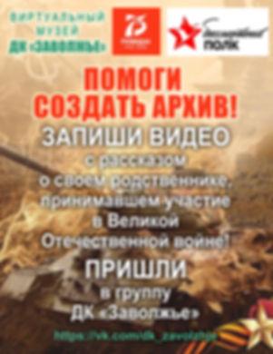 АКЦИЯ Бессмертный полк.jpg