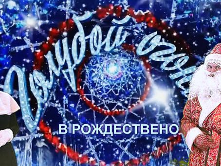 Поздравление С Новым Годом жителей с.п. Рождествено