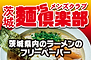 麺s倶楽部