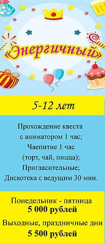 Пакет 3.jpg