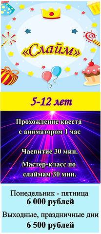 Пакет 5-12 (слайм).jpg