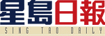 1200px-Sing_Tao_Daily_logo.svg.png