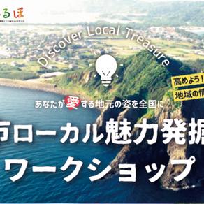 九州初 関係人口創出の「ローカル魅力発掘発信ワークショップ」イーストタイムズ、福岡県糸島市とJTBと開催
