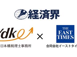株式会社経済界のwebセミナーに、弊社役員 畠山智行が登壇します