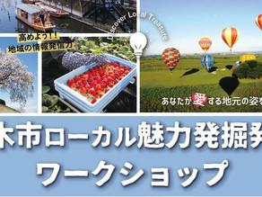 「栃木市の隠れた魅力」の発信方法を学び、ふるさと納税に。イーストタイムズ、栃木市、JTBとともに住民参加型の「ローカル魅力発掘発信ワークショップ」開催