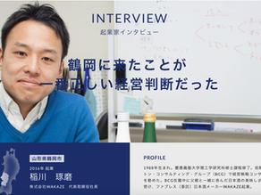 【制作×PR】Tohoku Rebuildersの起業家インタビュー記事を制作