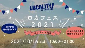 あなたの地元愛を爆発させよう! ロカフェス2021