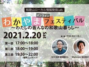 【わかやまオンラインフェスティバル〜わたしの皆んなの和歌山暮らし〜】を開催しました