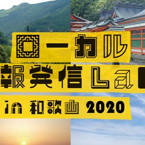 ローカル情報発信Lab. in 和歌山 2020 研究生の募集を開始
