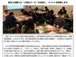 【PR】東京での秋田県湯沢市出身者のイベント「湯沢カンファレンス」のPRを支援