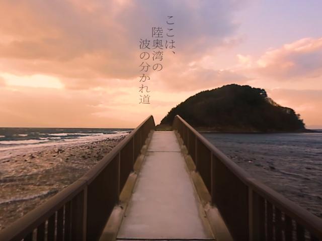 青森県平内町の観光VR動画制作・プロモーション