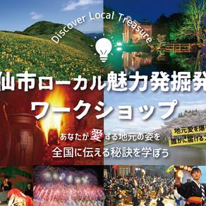 大仙市とJTBと、地域の隠れた魅力を地元住民や離れた土地にいるファンとともに、発掘・発信するプロジェクトをオンラインで開催