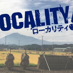 地域の住民が特ダネを発信するニュースサイト「ローカリティ!」(LOCALITY!)リリース。あなたの地元愛を爆発させよ!