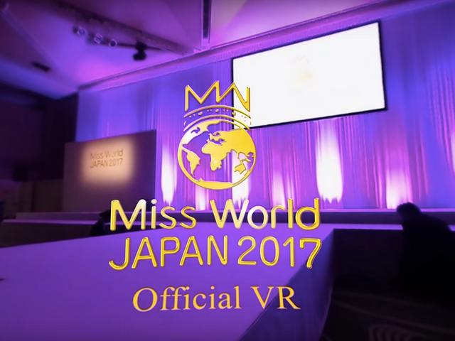 ミス・ワールド・ジャパン2017公式VR動画制作