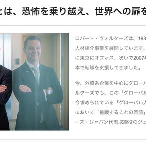 ロバート・ウォルターズ・ジャパンの代表インタビュー記事を制作
