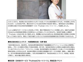 PR】秋田ことづくり様プレスリリース制作・メディア露出支援