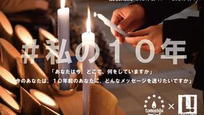 東日本大震災10年となる3月11日、『ローカリティ!』×『ともしびプロジェクト』震災特別番組をネット配信「#私の10年」のメッセージをSNSで募集。ろうそくを灯し被災地に思いを届ける