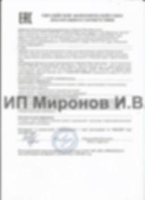 декларация травы 1.jpg