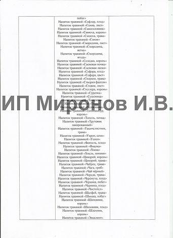 декларация на травы 6.jpg
