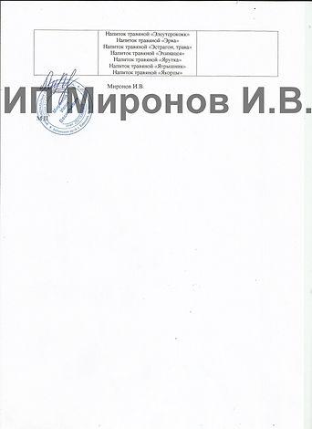 декларация на травы 7.jpg